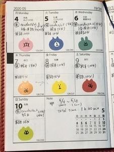 【英語学習記録】5/4〜5/10【1週間】