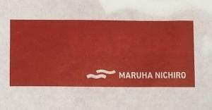 【株主優待】マルハニチロ(株)の海苔詰合せ、届きました