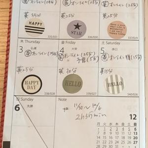 【英語学習記録】11/30〜12/6【1週間】