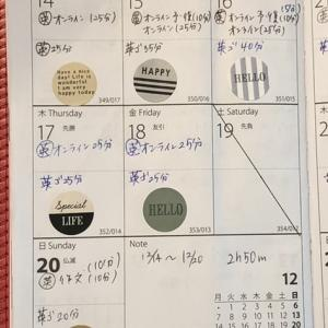 【英語学習記録】12/14〜12/20【1週間】