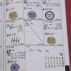 【英語学習記録】12/21〜12/27【1週間】