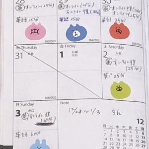 【英語学習記録】12/28〜1/3【1週間】