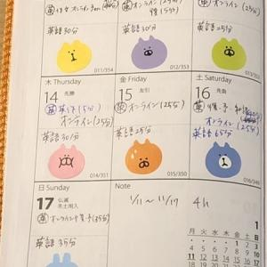 【英語学習記録】1/11〜1/17【1週間】