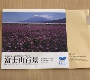 【ふるさと納税】静岡県富士市様、素敵なカレンダーをありがとうございます!