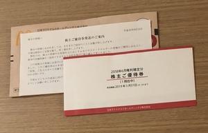 【株主優待】日本マクドナルドホールディングス株式会社から、株主ご優待券が届いたわよ〜!