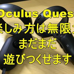 Oculus Quest 楽しみ方は無限大!! 遊び方発掘!! 飽きたとは言わせない