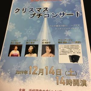 クリスマスプチコンサート♪