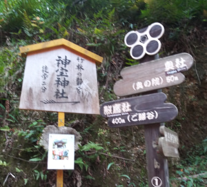 霊場に行ってきました ⑳伏見神寶神社(京都)