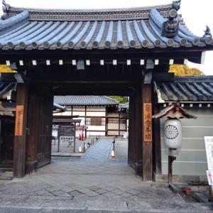 霊場に行ってきました ㉓御寺泉湧寺(京都)