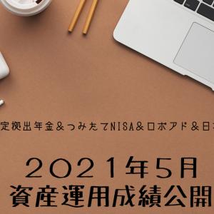 2021年5月 資産運用成績(確定拠出年金&つみたてNISA&ロボアド&日本株)