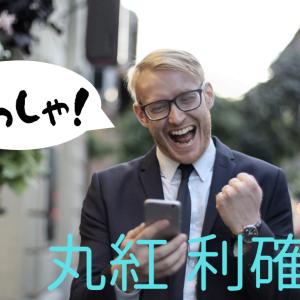 本日の株模様~2021.06.04【丸紅利確!+20,250円】2連勝っ!