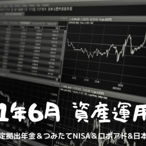 2021年6月 資産運用成績(確定拠出年金&つみたてNISA&ロボアド&日本株)