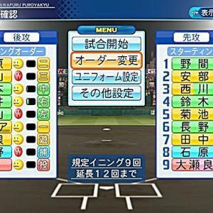 【パワプロ2020】<ペナント:阪神編>初の惨敗