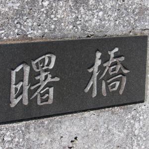見付けた曙橋の銘板