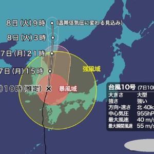 超々大型の台風10号