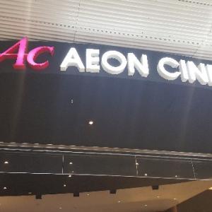 イオンシネマワンダー(北名古屋)で、映画三昧してみました!