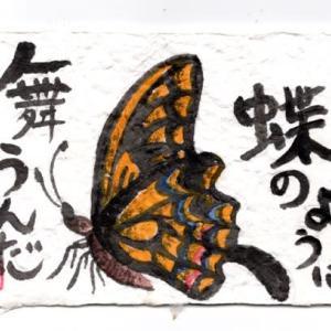 ★手作り和紙と揚羽蝶