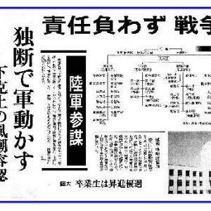 旧日本軍に対する海軍にくらべて陸軍はクズ みたいな評価あるけど正当なものなの?