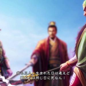 劉備「生まれた日は違えども、死ぬ時は一緒やで!!」関羽「せやな!!」張飛「ええな!!」←これ