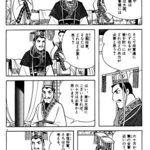 始皇帝「楚を滅ぼすのに必要な兵力は?」→李信「20万人で十分!」→王翦「60万人で!」