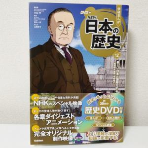 学研まんがNEW日本の歴史はDVD付き!イラストも字もすっきり見やすい!
