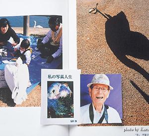 福田勝さんの私家版写真集