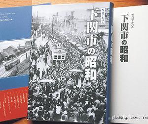 写真集『下関市の昭和』②-1