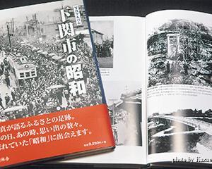 写真集『下関市の昭和』②-2