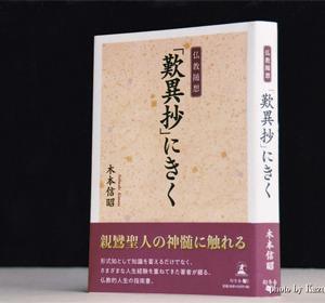 木本さんの新刊『「歎異抄」にきく』