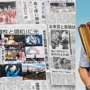 2020東京オリンピックを思う(2)-2