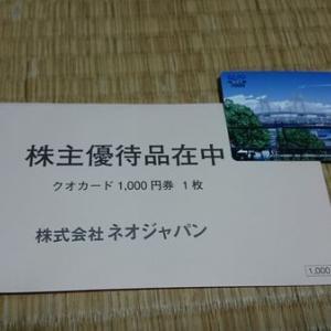 【QUO】ネオジャパン(3921)の株主優待 300926到着【横浜ベイブリッジ・・・シーサイドラインとは別方向なんですね。orz】