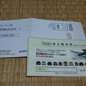 【自社優待券】KeePer技研(6036)の株主優待 300927到着【交換でQUOに・・・(^^;】