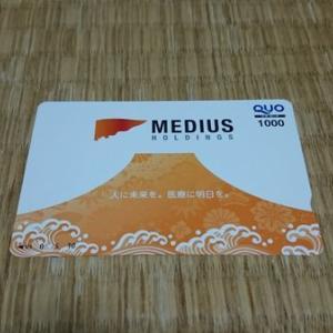 【QUO】メディアス(3154)の株主優待 300928到着【一年未満・・・orz】