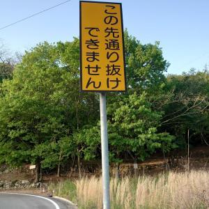 広島県道335