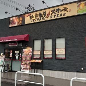 いきなりステーキ東広島店