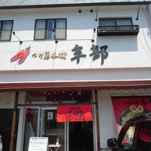 辛部海田店