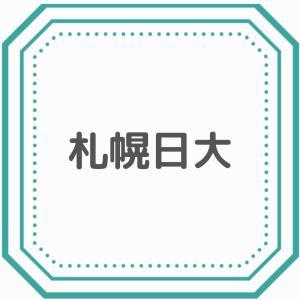 【2021年】札幌日大中学入試日程発表