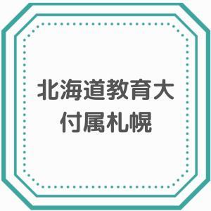 【付属札幌】令和3年度入学者選考に関わる日程