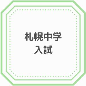【2020年】札幌中高一貫校説明会等日程一覧【令和2年】