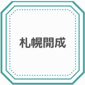 【2021年】札幌開成中等教育学校入試日程発表