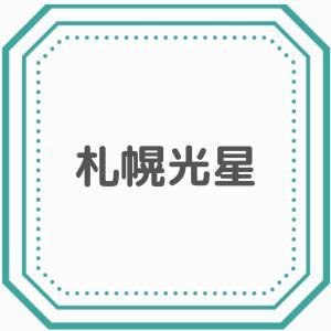札幌光星・オンライン説明会を開催