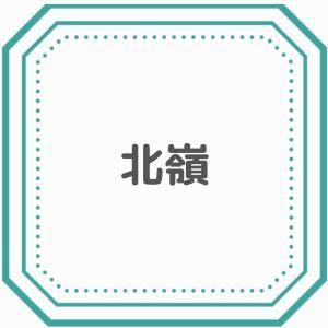 【2021年】北嶺中学入試日程発表