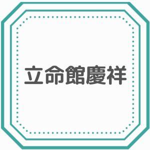 田中賢介氏が開校を目指す「田中学園立命館慶祥小学校」