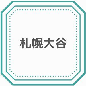【2021年】札幌大谷中学入試日程発表