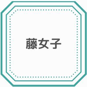 【2020年】藤女子中学説明会など日程一覧