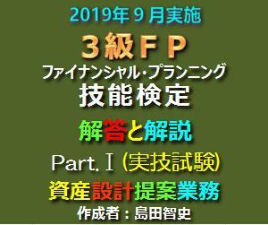 3級FP技能検定 実技試験「資産設計提案業務」の解答・解説(2019年9月)
