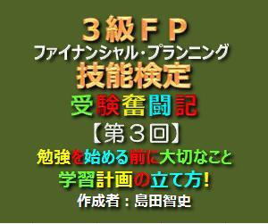 3級FP(ファイナンシャル・プランニング)技能検定 受験奮闘記【3】学習計画の立て方