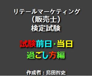 リテールマーケティング(販売士)検定試験【前日・当日編】