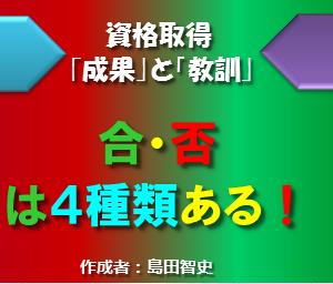 合格?不合格?合否の2つじゃない、試験結果には4種類ある!!行書試験結果発表会!!