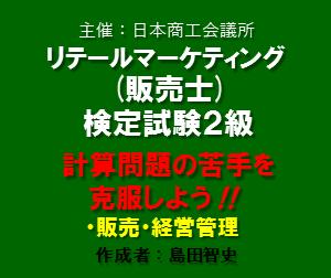 リテールマーケティング(販売士)検定試験2級 計算問題の苦手を克服!【販売・経営管理編】改訂版